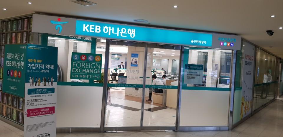 KEB하나은행 용산전자상가 이전식 고사&뷔페