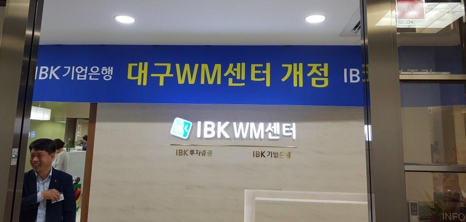 IBK 기업은행 대구WM센터 개점식 다과